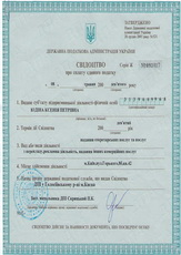 License of Private detective agency Luhansk. Private detective agency in Luhansk. Luhansk detective, Detective Luhansk.